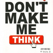 《Don't make me think》好书推荐